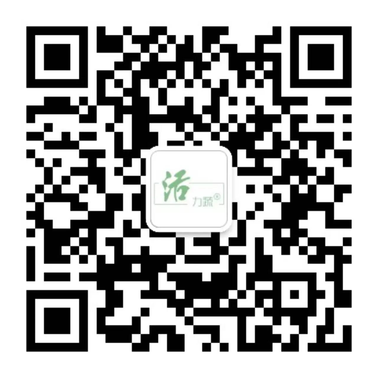 活力蔬二维码.jpg