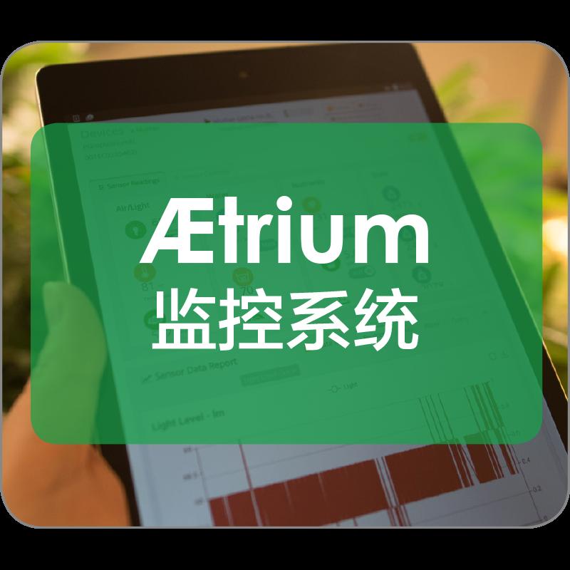 AEtrium 监控系统