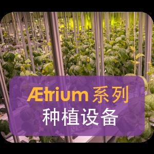 AEtrium Systme Zh