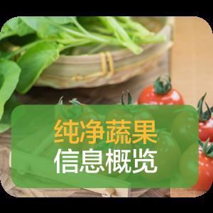 易绿鲜·活力蔬果蔬名录